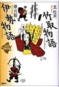 21世紀版少年少女古典文学館 第2巻