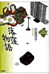 21世紀版少年少女古典文学館 第3巻