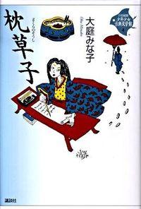 21世紀版少年少女古典文学館 第4巻