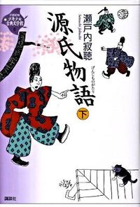 21世紀版少年少女古典文学館 第6巻