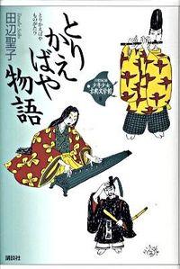 21世紀版少年少女古典文学館 第8巻