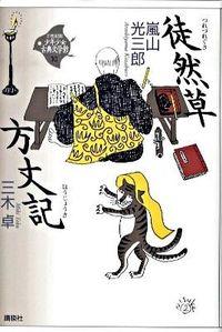 21世紀版少年少女古典文学館 第10巻