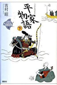 21世紀版少年少女古典文学館 第12巻