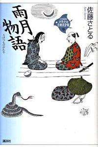 21世紀版少年少女古典文学館 第19巻