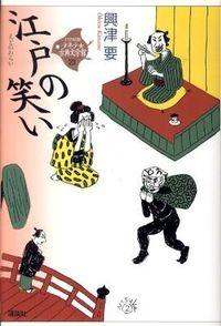 21世紀版少年少女古典文学館 第23巻