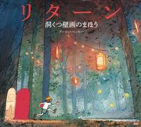 リターン 洞くつ壁画のまほう 講談社の翻訳絵本