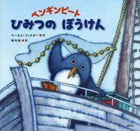 ペンギンピート ひみつの ぼうけん (講談社の翻訳絵本)