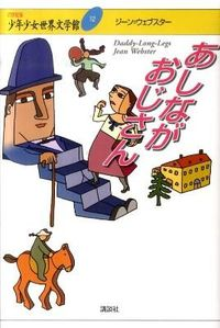 21世紀版少年少女世界文学館 第12巻