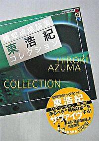 情報環境論集 / Society 東浩紀コレクションS