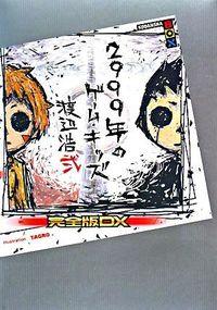 2999年のゲーム・キッズ : 完全版DX