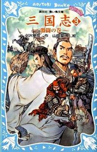三国志 3(激闘の巻)