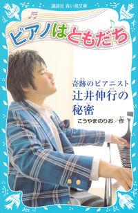 ピアノはともだち / 奇跡のピアニスト辻井伸行の秘密