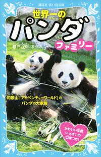 世界一のパンダファミリー / 和歌山「アドベンチャーワールド」のパンダの大家族