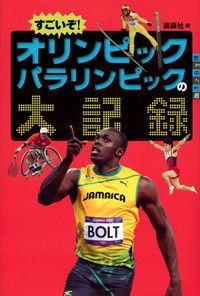 すごいぞ!オリンピックパラリンピックの大記録