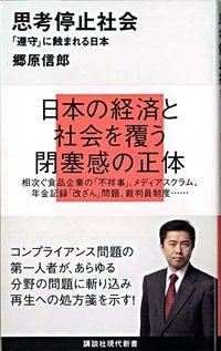 思考停止社会 / 「遵守」に蝕まれる日本