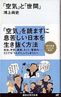 「空気」と「世間」 講談社現代新書