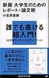 大学生のためのレポート・論文術 新版