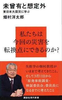 未曾有と想定外─東日本大震災に学ぶ (講談社現代新書)