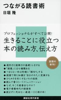 つながる読書術(9784062881333)