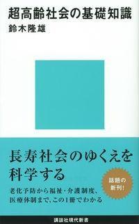 超高齢社会の基礎知識 講談社現代新書 ; 2138
