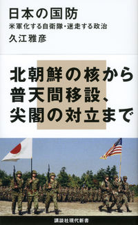 日本の国防 / 米軍化する自衛隊・迷走する政治