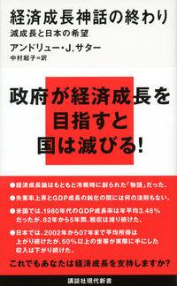 経済成長神話の終わり / 減成長と日本の希望