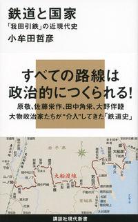 鉄道と国家 / 「我田引鉄」の近現代史