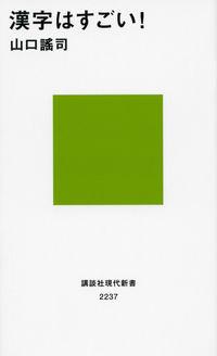 漢字はすごい! (講談社現代新書)