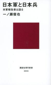 日本軍と日本兵 / 米軍報告書は語る