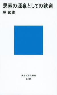 思索の源泉としての鉄道 講談社現代新書 ; 2285