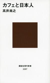 カフェと日本人 (講談社現代新書)