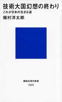 技術大国幻想の終わり / これが日本の生きる道