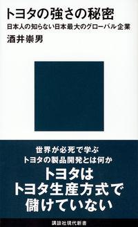 トヨタの強さの秘密 / 日本人の知らない日本最大のグローバル企業