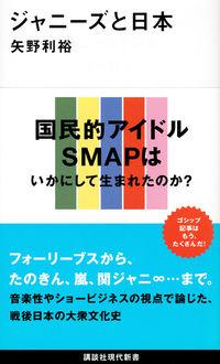 ジャニーズと日本 講談社現代新書