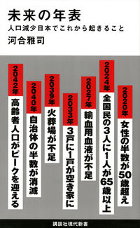 未来の年表 [1] 人口減少日本でこれから起きること