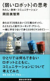 〈弱いロボット〉の思考 / わたし・身体・コミュニケーション