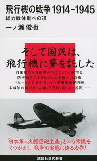飛行機の戦争 1914-1945 総力戦体制への道(一ノ瀬俊也/著)