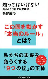 知ってはいけない / 隠された日本支配の構造