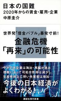 日本の国難 (講談社現代新書)