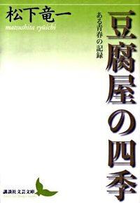 豆腐屋の四季 / ある青春の記録