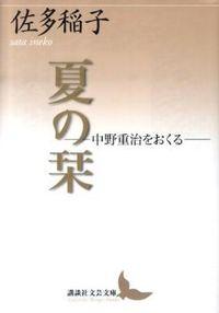 夏の栞 / 中野重治をおくる