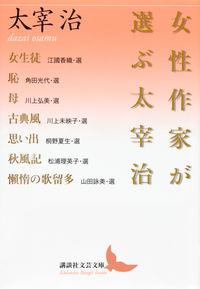 女性作家が選ぶ太宰治