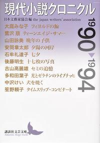 現代小説クロニクル 1990~1994