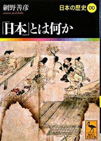 日本の歴史 00