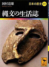 日本の歴史 01
