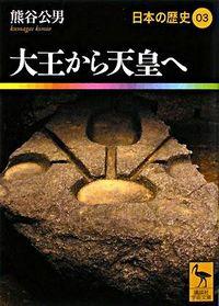 日本の歴史 03