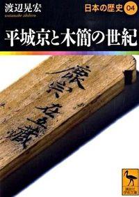 日本の歴史 04