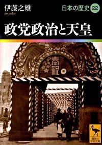 日本の歴史 22 政党政治と天皇 (講談社学術文庫)