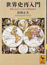 世界史再入門 / 歴史のながれと日本の位置を見直す