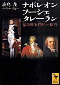 ナポレオン フーシェ タレーラン / 情念戦争1789ー1815